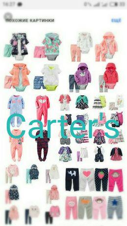 Группа совместных покупок детской одежду Лупилу, Картерс и др.
