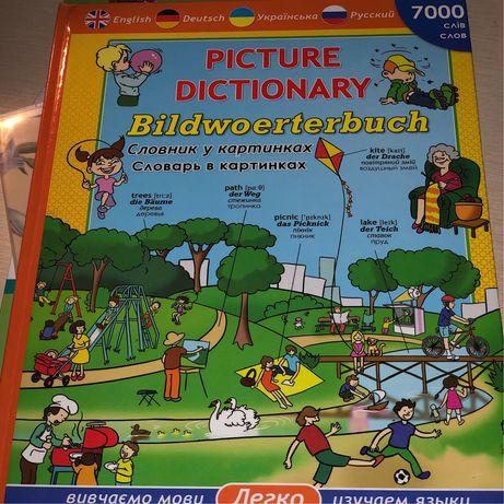 Picture Dictionary   Bildwörterbuch   Словник у картинках