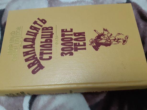 """Книга """"двенадцать стульев"""" и """"золотой теленок"""""""