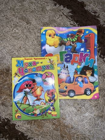Книга для детей Чуковский Муха- Цокотуха Краденое солнце Бармалей