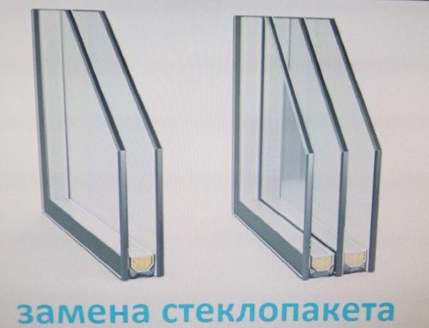окна двери ремонт замена стекло-пакета