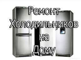 Ремонт холодильников на дому, стаж более 20 лет