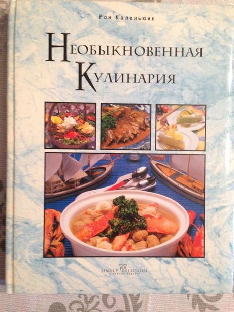 """Рон Каленьюик """"Необыкновенная кулинария"""" ,изд США"""