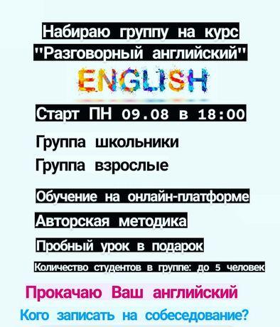 Уроки английского языка онлайн 250 грн/час
