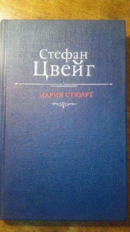 С.Цвейг «Мария Стюарт»
