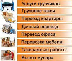 Услуги Грузчиков.перевозка пианино.грузоперевозки.офисный переезд.