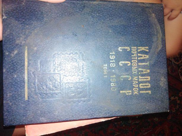 Книга каталог марок 1918-1920