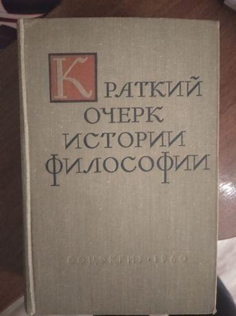 Краткий очерк истории философии ( история философии, философия) 1960г