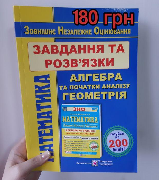 ЗНО 2021 математика тести Славянск - изображение 1