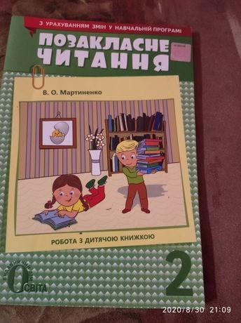 Продам позакласне читання 2 клас