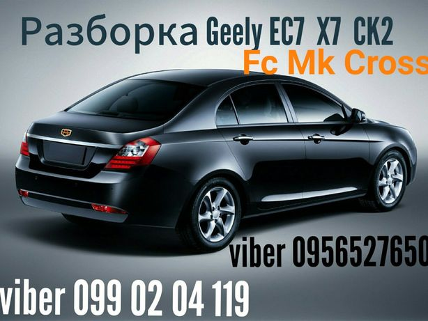 Geely Emgrand EC7, Х7, MK Cross Разборка Джили Емгранд, MK