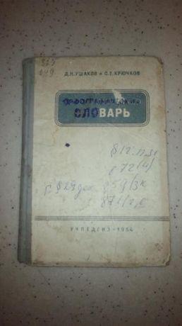 орфографический словарь 1954 год