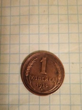 1 копейка 1924года
