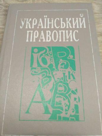 Український правопис, 2005 р.