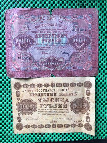 10000, 1000 рублей 1918,1919 р.