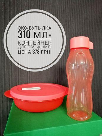 Эко-бутылка 310 мл+ контейнер для СВЧ 400мл Tupperware!