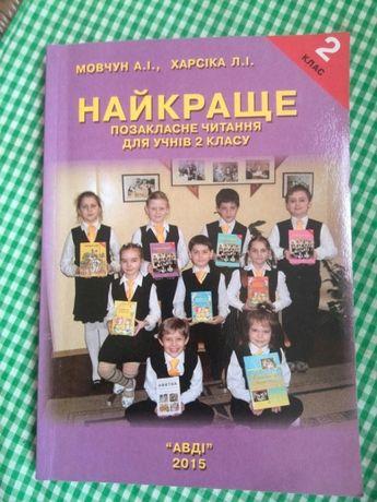 Позакласне читання підручник Найкраще 2 клас Мовчун А.І., Харсіка