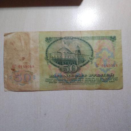 50 рублей 1961 года банкнота СССР