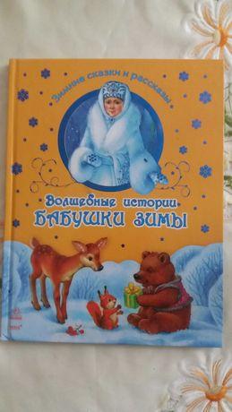 """Детская книга """"Волшебные истории бабушки зимы"""""""