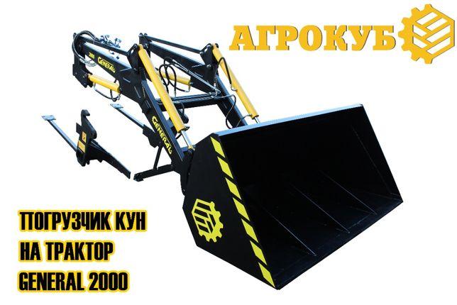 Погрузчик на трактор КУН General 2000 (с ковшом 2.0 м, под МТЗ)