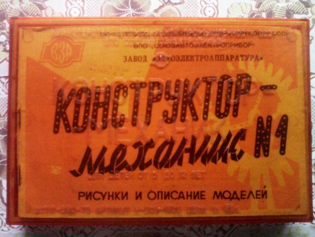 Детский конструктор СССР.