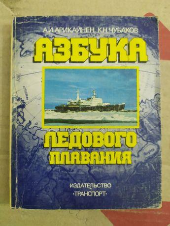 Азбука ледового плавания М.; 1987 год, 224 стр