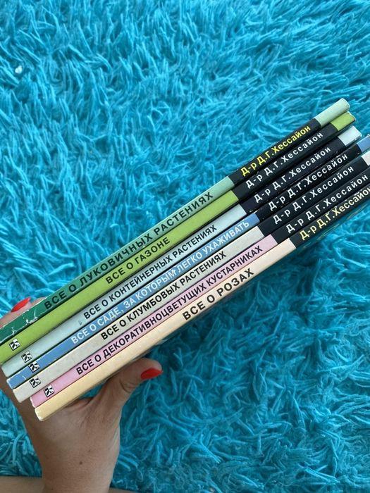 Книги Хессайон Днепр - изображение 1