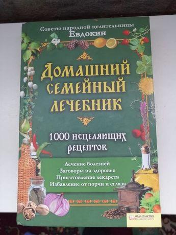 Домашний семейный лечебник. 1000 исцеляющих рецептов!