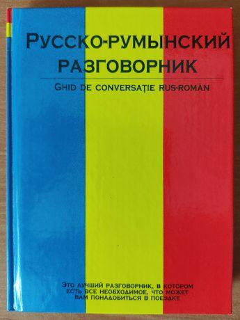 Русско-румынский разговорник (3 500 фраз, 2 500 слов)