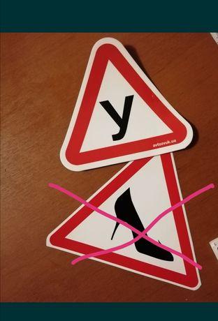 "Наклейка знак буква ""У"""