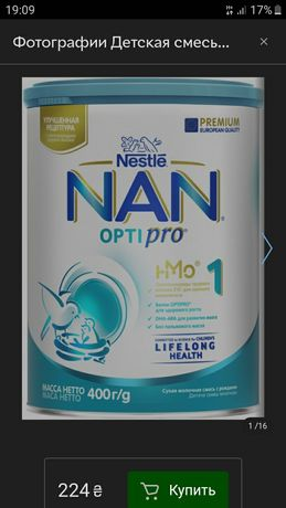 Смесь Nan optipro 1  4 банки