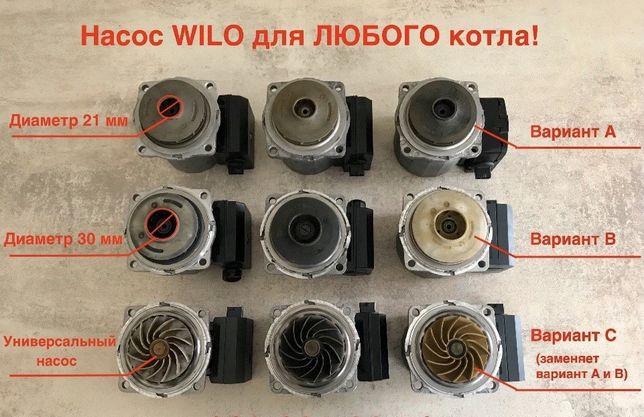 Насос циркуляционный Wilo для отопления, оригинал б/у опт и розница!
