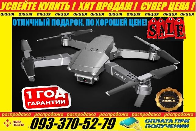 Дрон селфи Квадрокоптер складной с Full HD WiFi камерой 8МП 350м/25мин