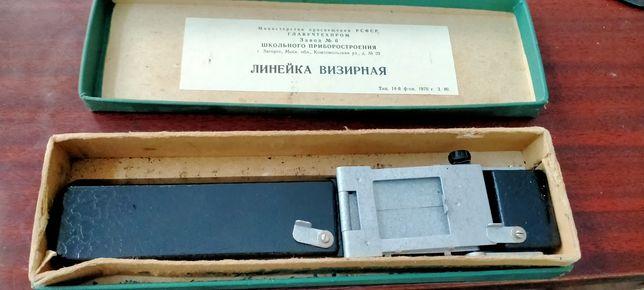 Линейка визерная !СССР 1970года