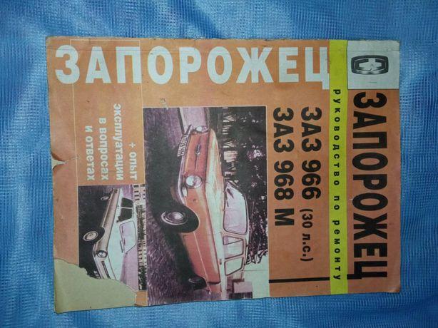 Продам книжку по ремонту Запорожець