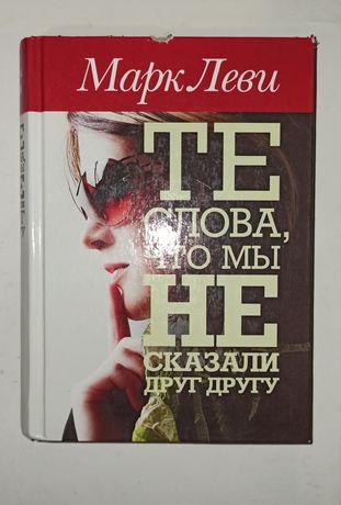 """Марк Леви """"Те слова,что мы не сказали друг другу"""""""
