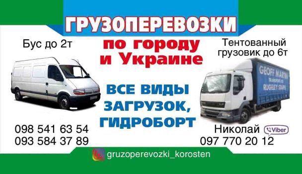 Грузоперевозки от 1кг до 6тонн по Коростеню, району, области и Украине