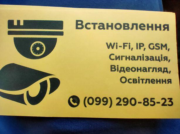 Встановлення Wi-Fi, IP, Відеонагляд, GSM,Сигналізація.