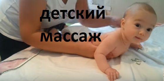 Детский массаж и ЛФК от 1 мес