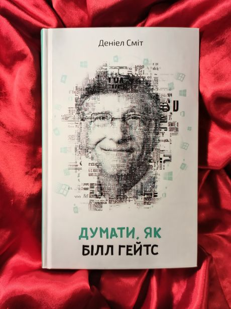 "Книга ""Думати, як Білл Гейтс'"