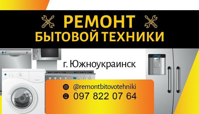 Ремонт бытовой техники Южноукраинск