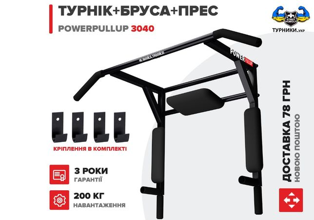 Турник + Брусья + Пресс 3 в 1 - PowerPullUp 3040 (2 хвата)