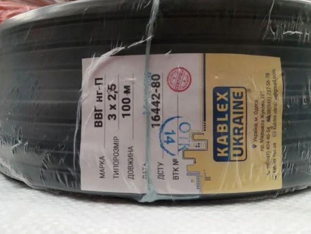 Провод ВВГпнг 3*2,5 Каблекс Одесса ГОСТ 100м