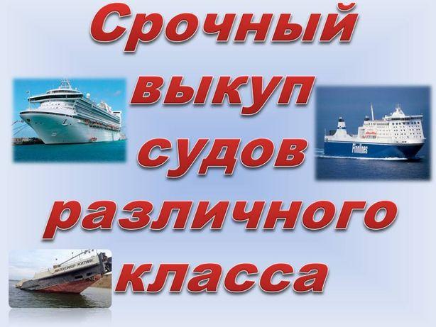 Выкуп судов различного класса