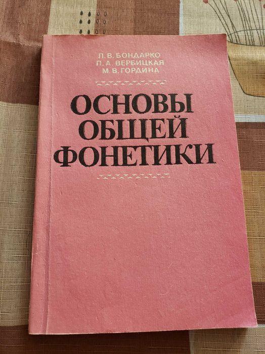 Основы общей фонетики, учебное пособие Харьков - изображение 1
