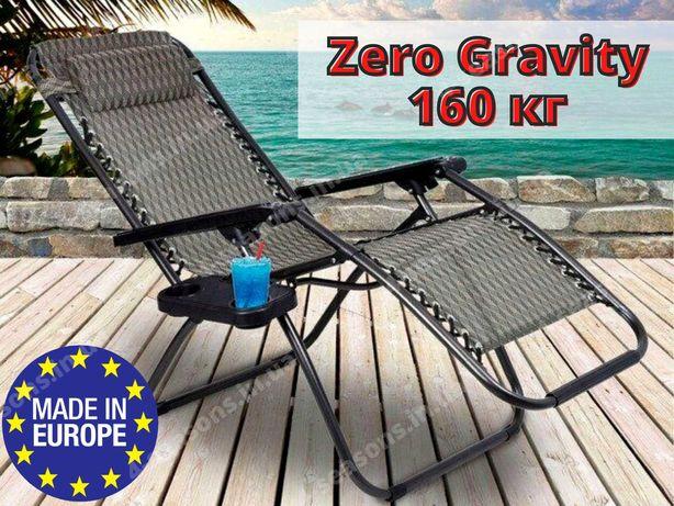 Кресло шезлонг Польское лежак Zero Gravity до 160 кг садовый шезлонг