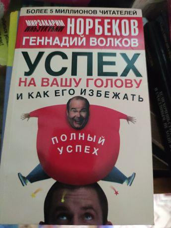 Геннадий Норбеков смотри книги на фото