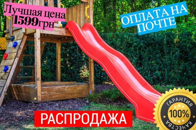 Яркая горка детская спуск пластиковая 2.2м 3м Красивая для домика