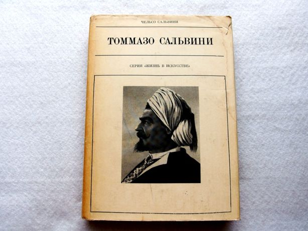 Томмазо Сальвини