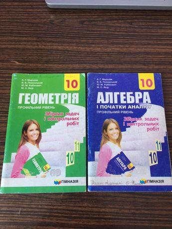 Збірник геометрія/алгебра 10 клас профільний рівень